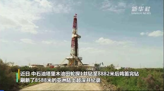 8882 meters! New record for deepest well onshore in Asia!