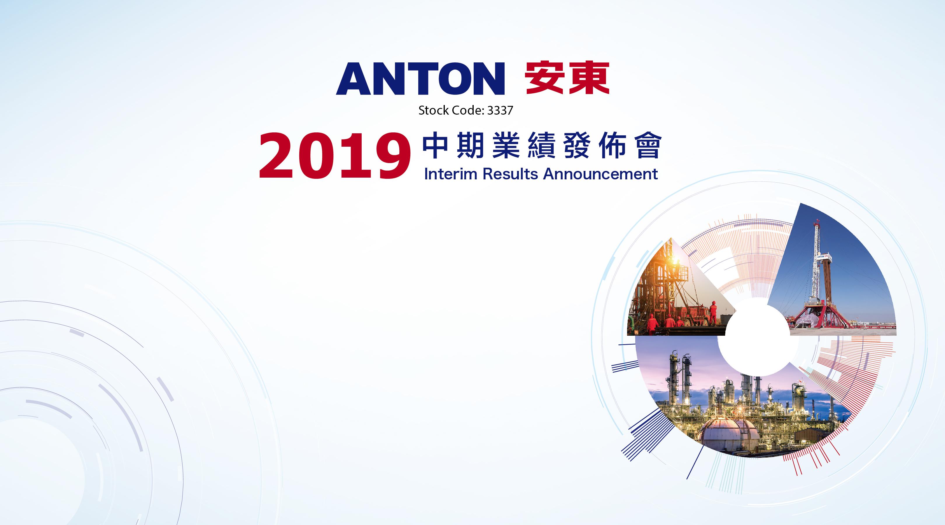 Anton Oilfield Services Group Announces 2019 Interim Results