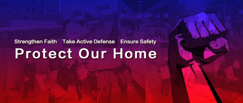 守护我们的家园