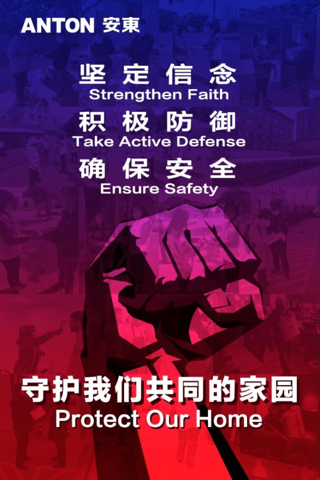 Fighting the 2019-nCoV | Strengthen Faith, Take Active Defense, Ensure Safety and Protect Our Home